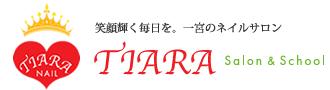 ネイルサロン&スクール TIARA(ティアラ)